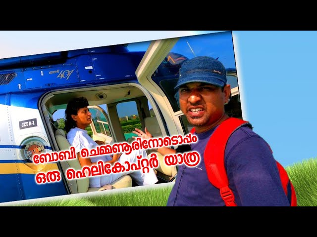 Boby Chemmanur' s helicopter journey for Phygicart's Mega Affiliates Meet