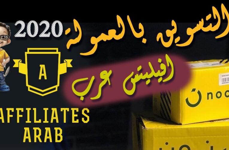 التسويق بالعمولة في نون noon affiliate بواسطة AFFILIATES ARAB
