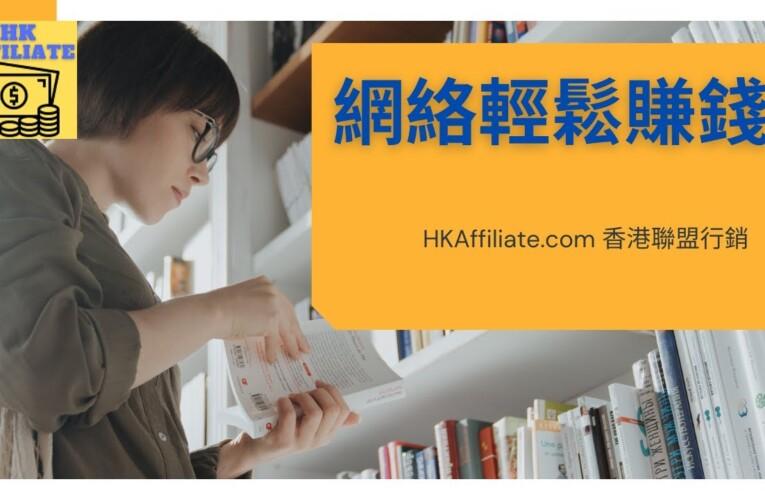 如何利用台灣 聯盟行銷 Affiliates.One 快速找到香港產品推廣最高傭金網站