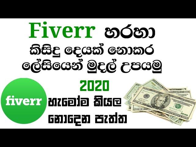 Easiest to earn Money on Fiverr 2020 |  Fiver Affiliates sinhalen part 1 (Sinhala Guide)