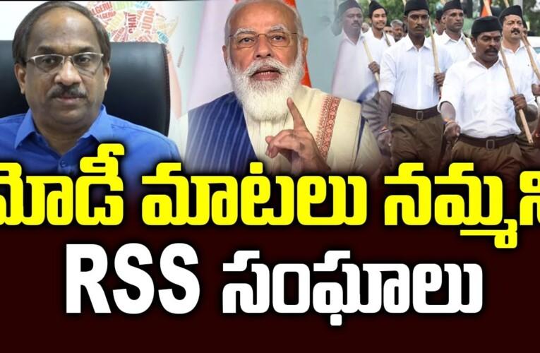 మోడీ మాటలు నమ్మని RSS సంఘాలు ||RSS affiliates oppose BJP farm bills ||