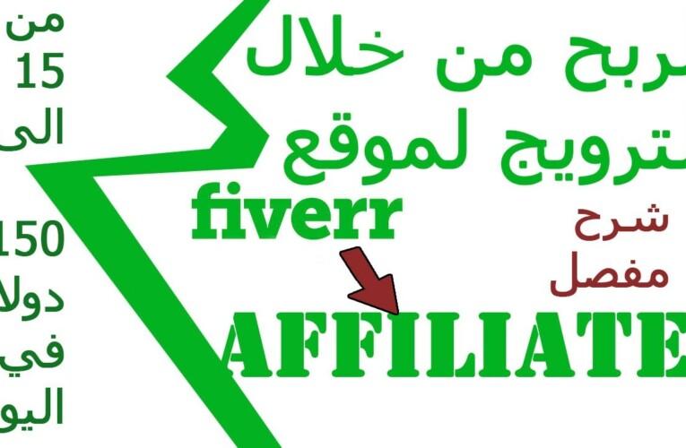 الربح من الانترنت الترويج لموقع fiverr affiliates شرح مفصل وبسيط