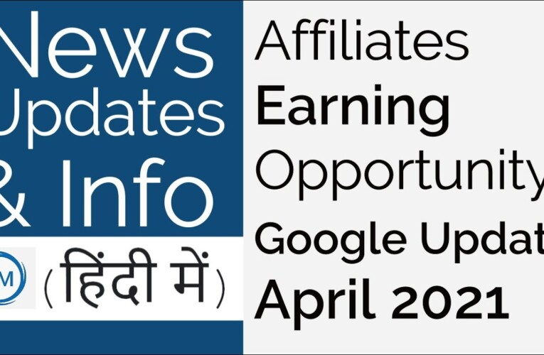Earning Opportunity for Affiliates  | Google Ranking Algorithm PRODUCT REVIEW Update April 2021