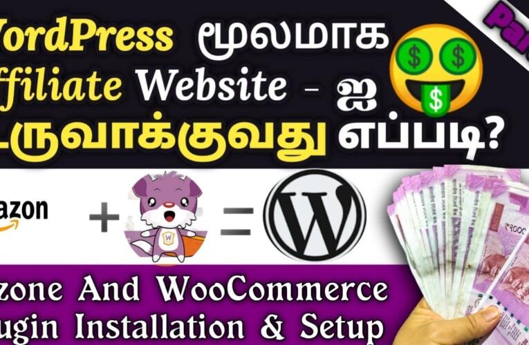 WooZone Amazon Affiliate WordPress Plugin | WooCommerce Amazon Affiliates WordPress Plugin Tamil