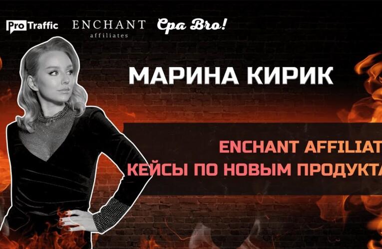 КЕЙС: reg2dep 1к3 на gambling-продуктах Enchant Affiliates | Марина Кирик | FULL HOUSE PARTY & CONF