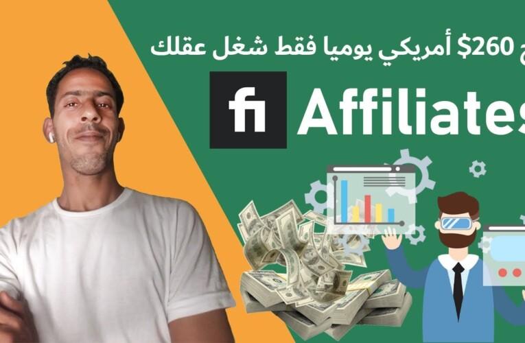 الربح من الإنترنت $200 يوميا عبر Fiverr Affiliates Program