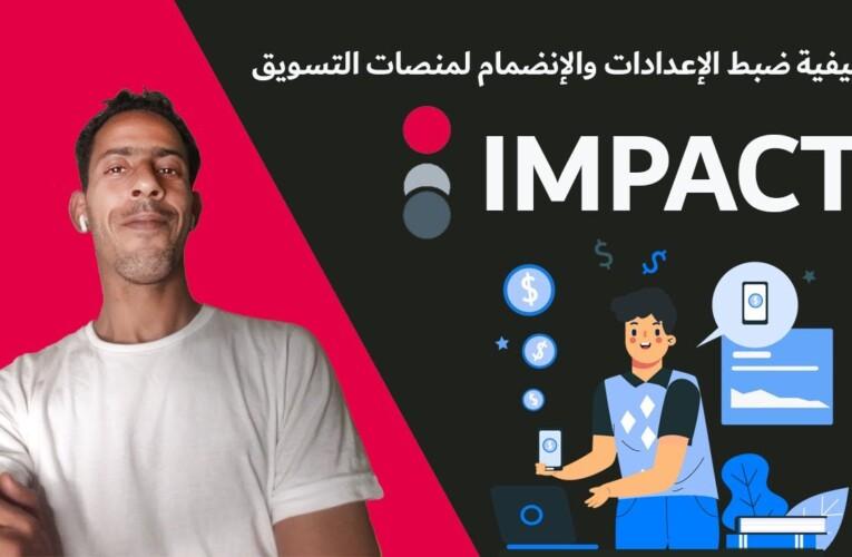شرح impact affiliates وطريقة  الانظمام إلى منصات التسويق بالعمولة
