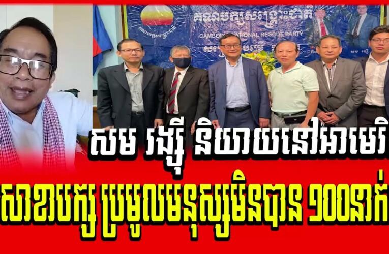 Mr. Sam Soben react to Opposition party affiliates gather less than 100