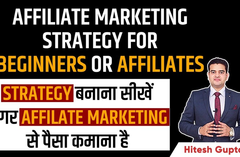 Affiliate Marketing Strategies for Beginners | Affiliate Strategy to Increase Sales | #Affiliates